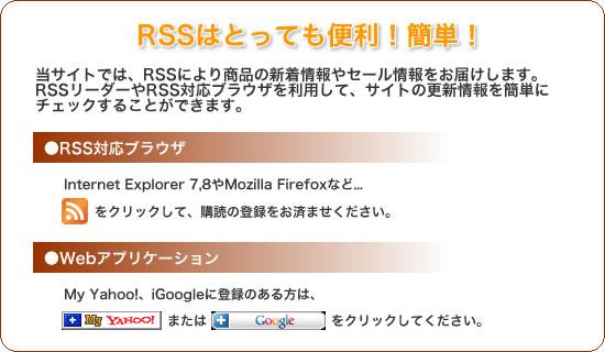 RSSはとっても便利!簡単!