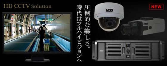 HD CCTVシリーズ