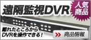離れたところからDVRを操作できる!