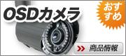 OSDカメラ