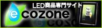 LED製品専門サイト