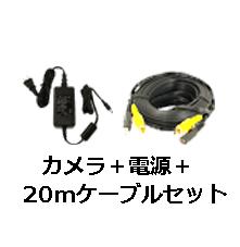 高感度ナイトビジョンカメラセット 【41万画素】