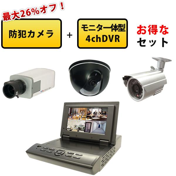 【家庭用 激安77,300円~】 最大26%off! カメラ&4chモニタ一体型DVRセット