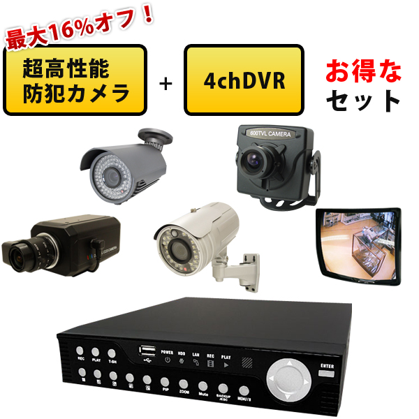 【業務用 95,800円~】 最大16%off!5種類の高性能カメラから選べる! カメラと4chDVRセット